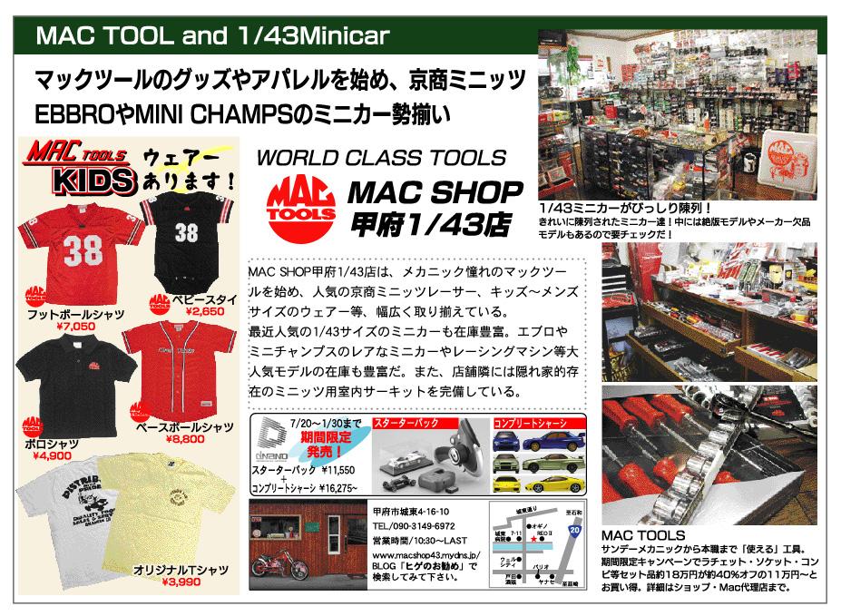 mac_shop1_43_cp08.jpg